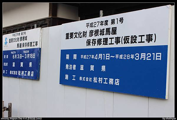160205 Nagoya Day 6 d 彥根城 (102).jpg