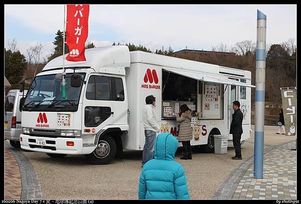 160206 Nagoya Day 7 c 愛・地球博記念公園 (4).jpg