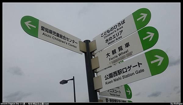 160206 Nagoya Day 7 c 愛・地球博記念公園 (151).jpg