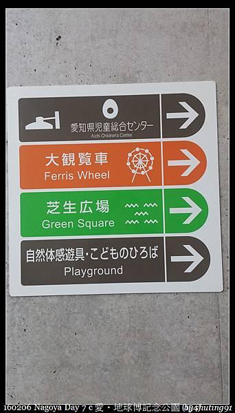 160206 Nagoya Day 7 c 愛・地球博記念公園 (154).jpg
