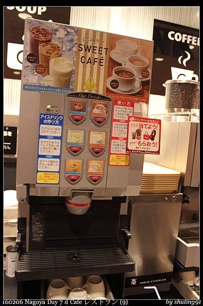 160206 Nagoya Day 7 d Cafe レストラン (9).jpg