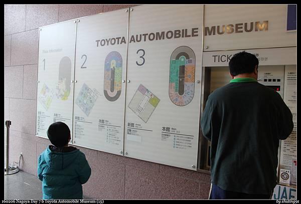 160206 Nagoya Day 7 b Toyota Automobile Museum (15).jpg