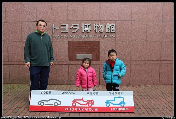 160206 Nagoya Day 7 b Toyota Automobile Museum (14).jpg