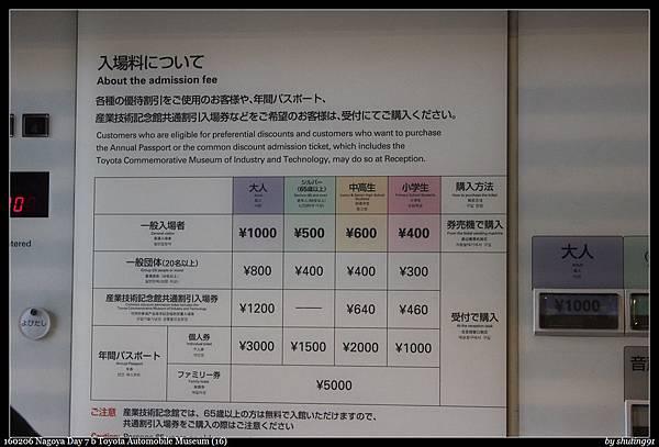 160206 Nagoya Day 7 b Toyota Automobile Museum (16).jpg