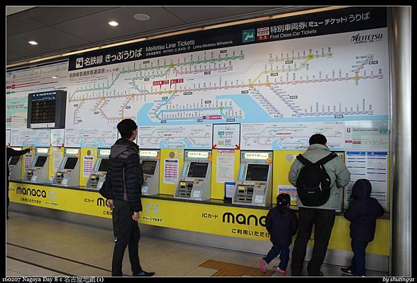 160207 Nagoya Day 8 c 名古屋地鐵 (1).jpg