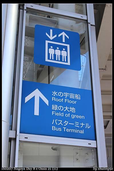 160207 Nagoya Day 8 e Oasis 21 (11).jpg