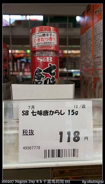 160207 Nagoya Day 8 h 千里馬葯局 (6).jpg