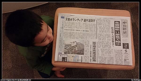 160207 Nagoya Day 8 i 台灣台南地震 (2).jpg