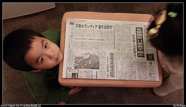 160207 Nagoya Day 8 i 台灣台南地震 (3).jpg