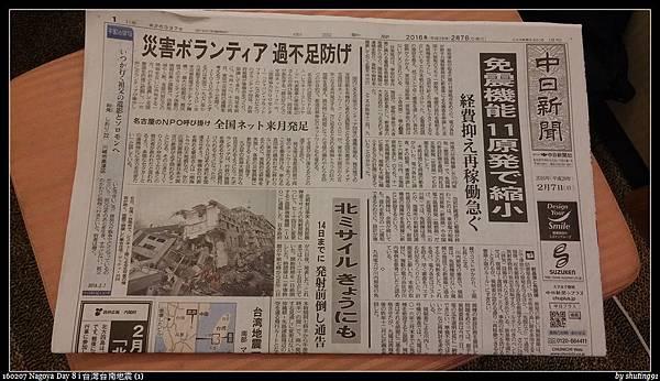 160207 Nagoya Day 8 i 台灣台南地震 (1).jpg