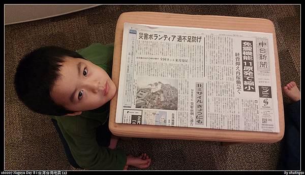 160207 Nagoya Day 8 i 台灣台南地震 (4).jpg