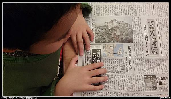 160207 Nagoya Day 8 i 台灣台南地震 (7).jpg