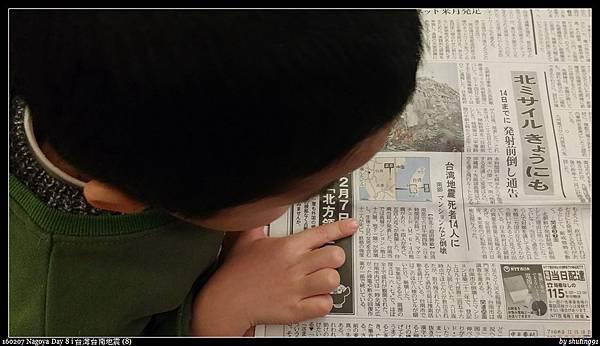 160207 Nagoya Day 8 i 台灣台南地震 (8).jpg