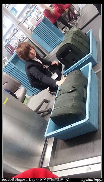 160208 Nagoya Day 9 b 名古屋機場 (5).jpg