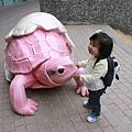 粉紅龜與小安安