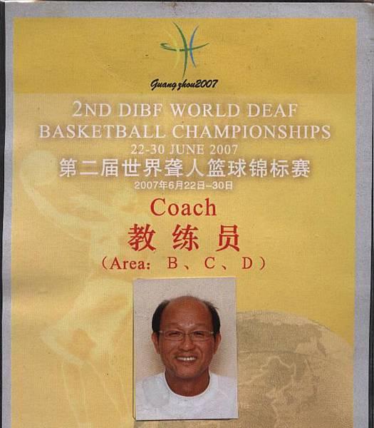 2007年世界杯隊職員證