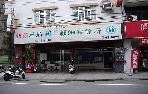 顏細宗診所