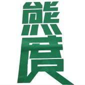 綠態度.jpg