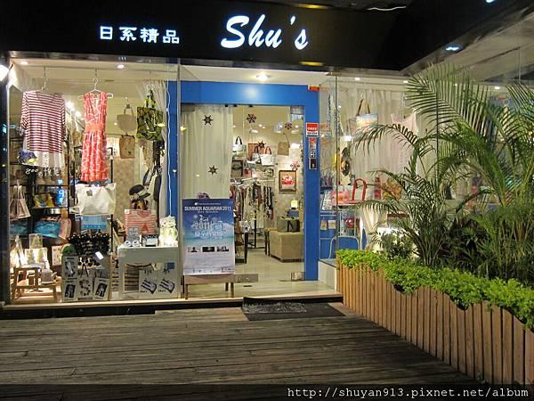 售票點Shu's 精品殿