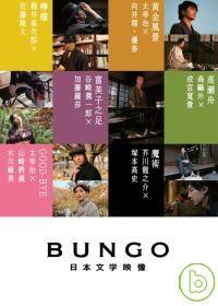 BUNGO日本文學映像