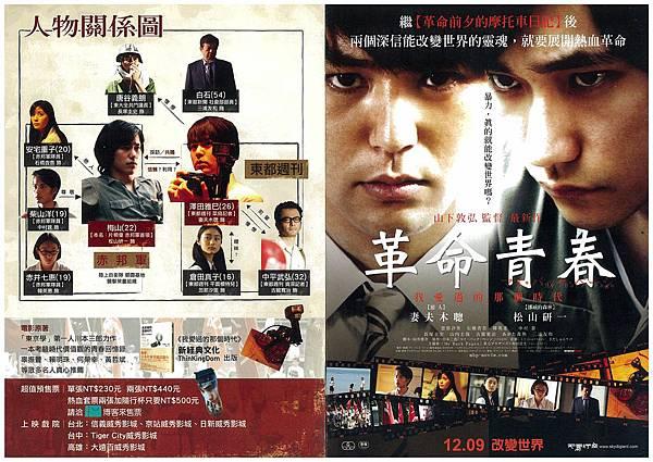 2011.12革命青春電影DM