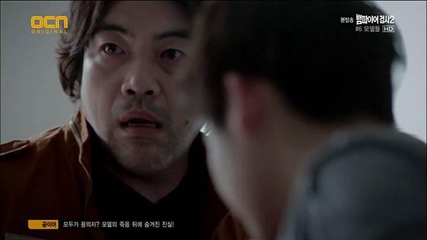 吸血鬼檢察官2