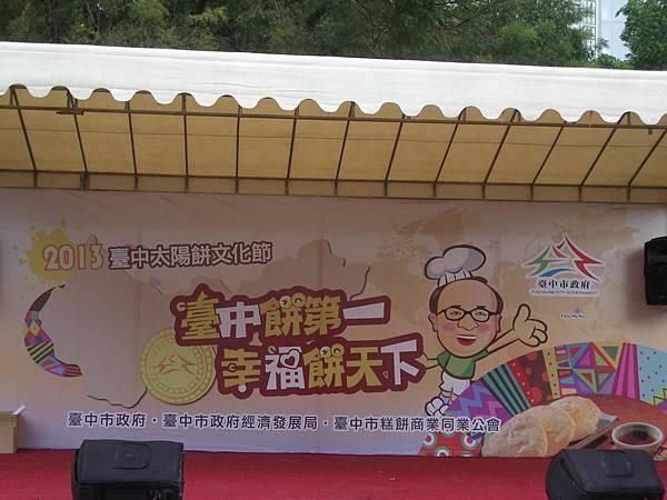 2013.10.19台中太陽餅文化節