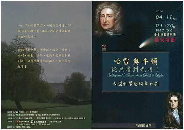 「哈雷與牛頓 - 從黑暗到光明!」節目單