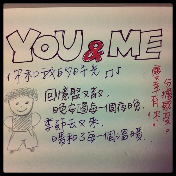你和我的時光
