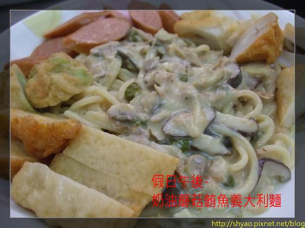 奶油蘑菇鮪魚義大利麵