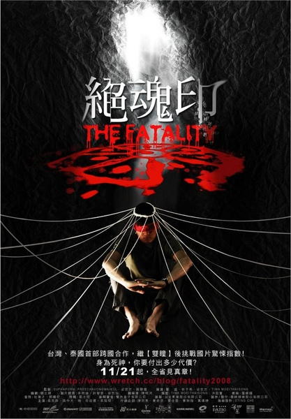 絕魂印The Fatality