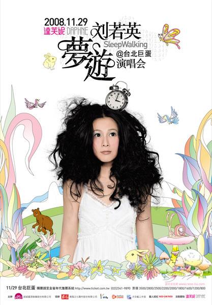 劉若英夢遊演唱會