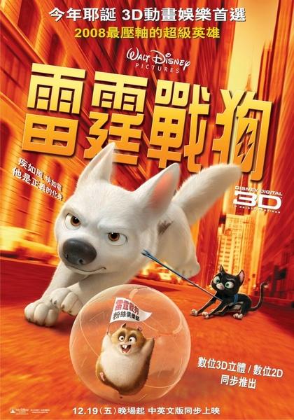 雷霆戰狗Bolt