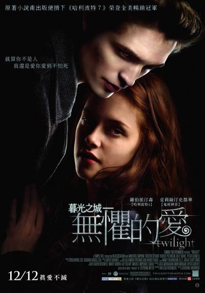 暮光之城:無懼的愛Twilight