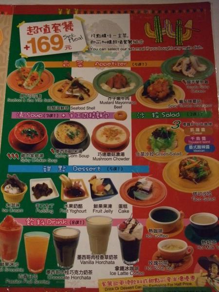 以下是菜單…