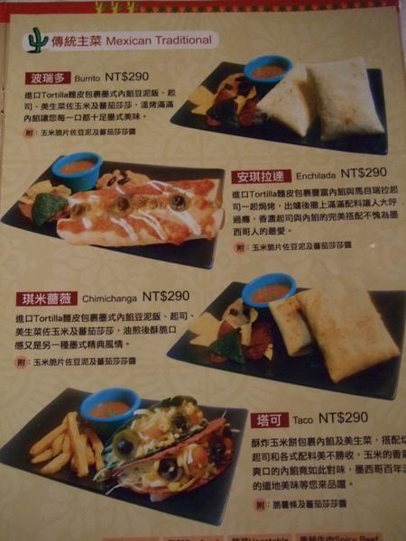 傳統主菜類