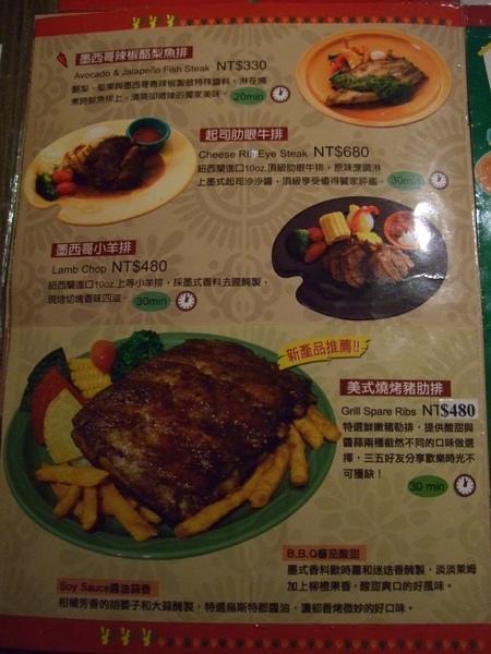 精緻主菜類