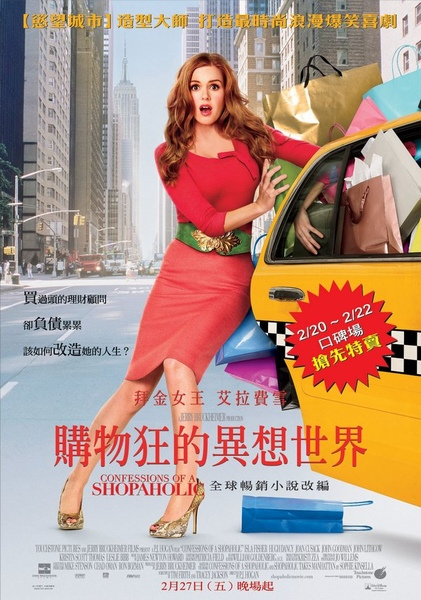 購物狂的異想世界Confessions Of A Shopaholic