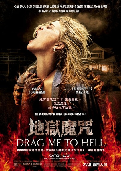 地獄魔咒Drag Me To Hell