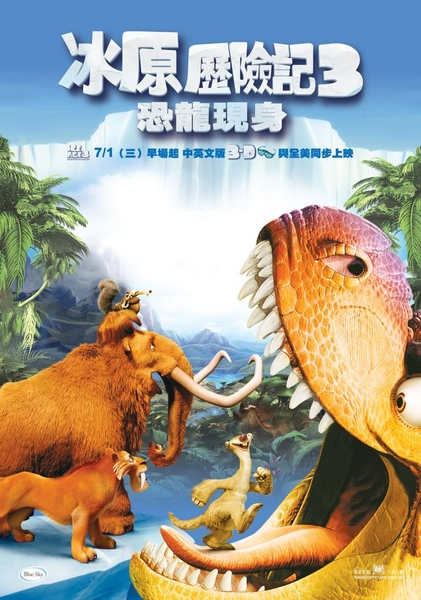 冰原歷險記3:恐龍現身Ice Age 3:Dawn of the Dinosaurs.jpg