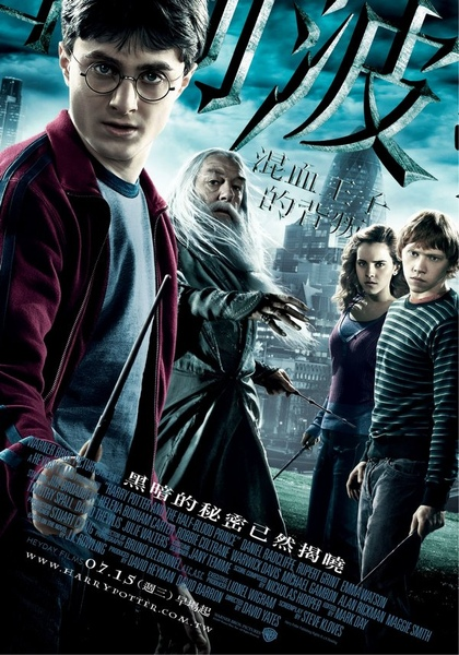 哈利波特:混血王子的背叛Hary Potter and the Half-Blood Prince