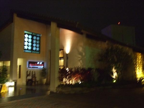 第二晚:花季冷泉會館@高雄