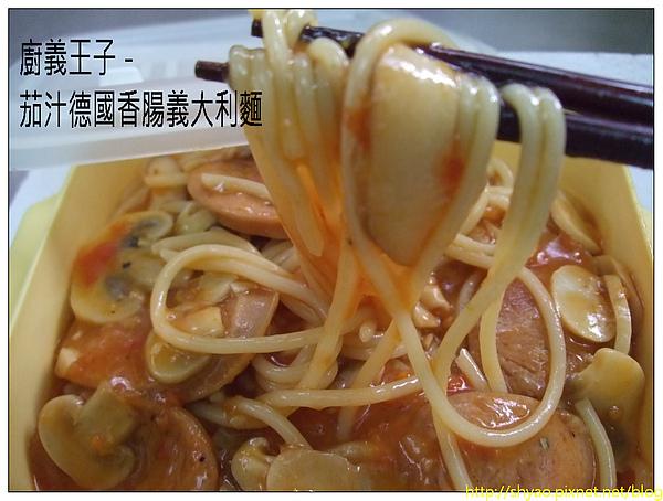 茄汁德國香腸義大利麵