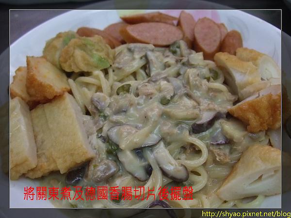 奶油蘑菇鮪魚義大利麵(加料後)