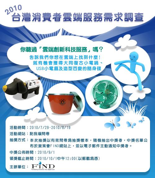 台灣消費者雲端服務需求調查