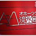 D0462_2011Dec北海道.jpg
