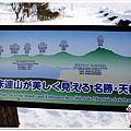 D0481_2011Dec北海道.jpg