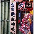 S082_2012京阪神之旅.jpg