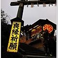 S087_2012京阪神之旅.jpg