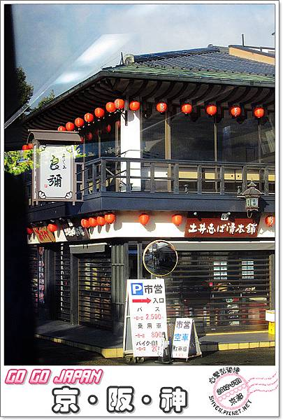 S227_2012京阪神之旅.jpg